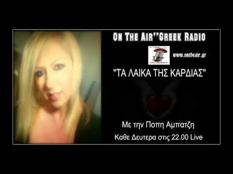 '''ΤΑ ΛΑΙΚΑ ΤΗΣ ΚΑΡΔΙΑΣ'' (25-4-16)LIVE ♥ON THE AIR''GREEK RADIO