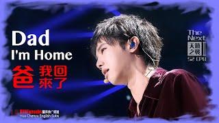 [GREEK SUB] -【 Dad I'm Home】- Hua Chenyu -(The Next S2) 华晨宇 《爸,我回来了》