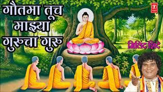 GAUTAMA TUCH MAJHYA GURUCHA GURU - BUDDH GEET (Marathi) BY MILIND SHINDE