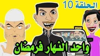حكايات بوزبال الحلقة 10 - واحد النهار فرمضان - 2013 - Bouzebal EP 10