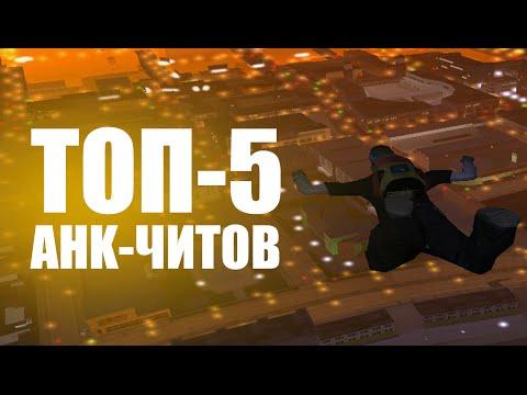 ТОП 5 AHK ЧИТОВ ДЛЯ GTA SAMP #9 - СБОРКА ПОЛЕЗНЫХ СКРИПТОВ | CLEO CHEATS FOR SAMP 0.3.7