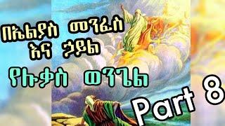 bealyas menfes ena  hayl +++ yelukas wengel - (Part 8) +++ dn hanok hail