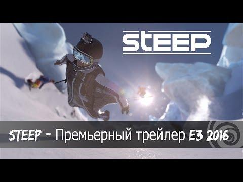 STEEP - Премьерный трейлер E3 2016