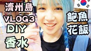 【VLOG】濟州島旅行[3] 韓國版的出前一丁? 吃鮑魚花飯 還可以DIY香水!|Mira