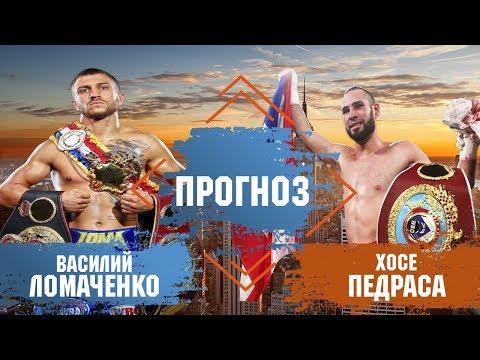 Ломаченко - Педраса. Прогноз на бой от эксперта