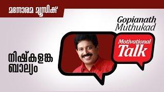 നിഷ്കളങ്ക ബാല്യം Childhood Motivational talk by Gopinath Muthukad