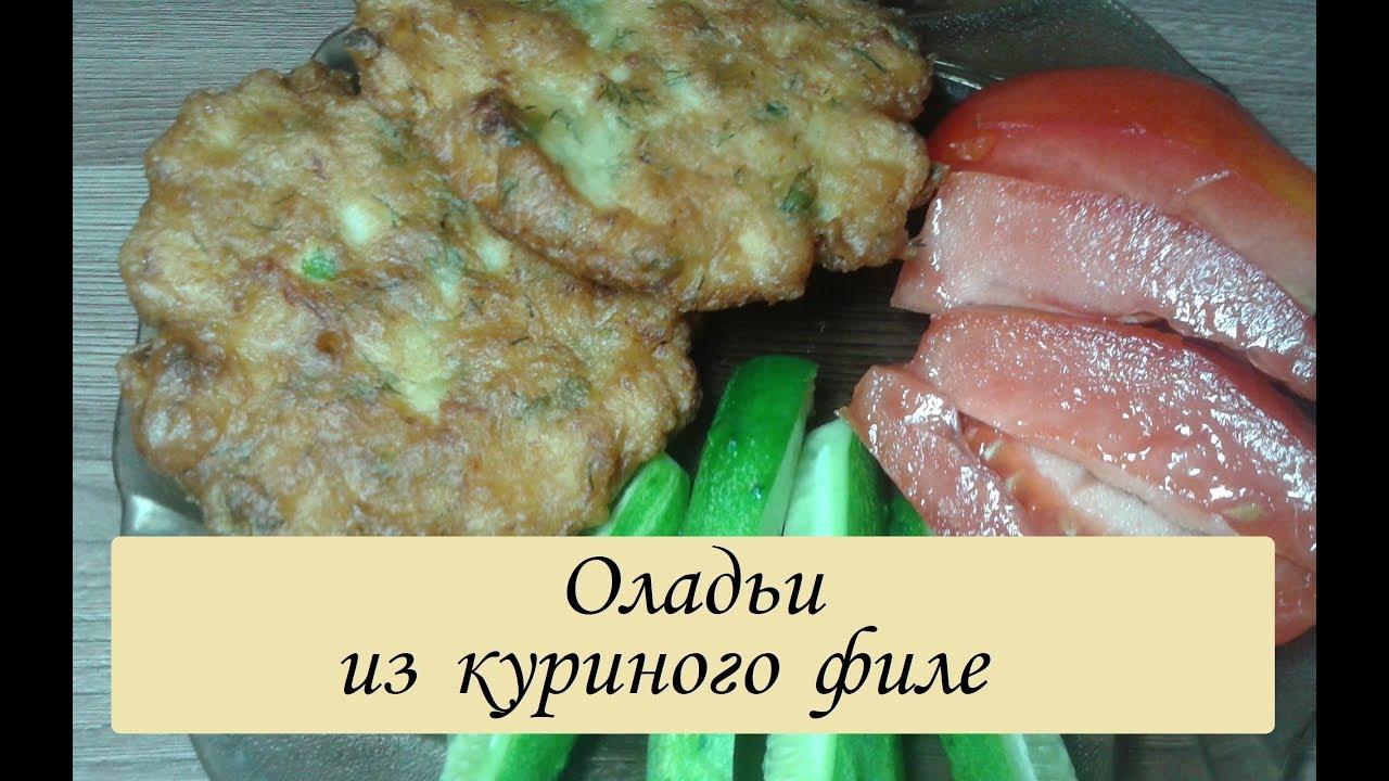 Рецепт из куриной филе грудки 219