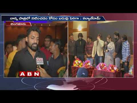 ABN Face to Face with Kalyan Ram Over NTR Biopic Movie in Bnagalore | ABN Telugu