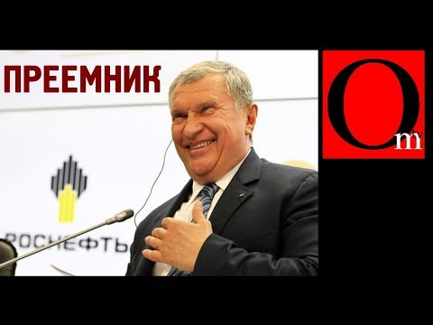 Если не Путин, то Сечин