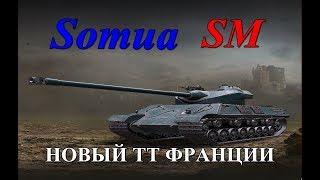 Somua SM-французкий премиум тт8новый тяжелый премиум танк французкой ветки
