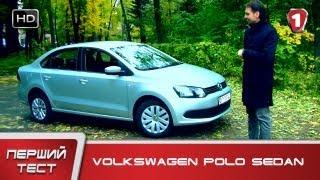 "Volkswagen Polo Sedan. ""Первый тест""."