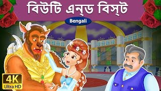 সৌন্দর্য এবং জন্তু  | Beauty And The Beast in Bengali | Bangla Cartoon | Bengali Fairy Tales