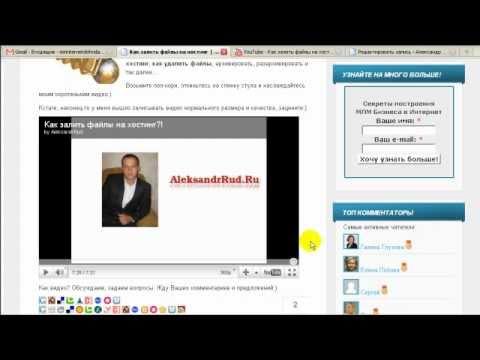 Видео как на страницу добавить видео