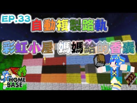 【Minecraft】水月歌之Home Base 自動複製路軌  彩虹小屋 媽媽給的香囊 EP.33