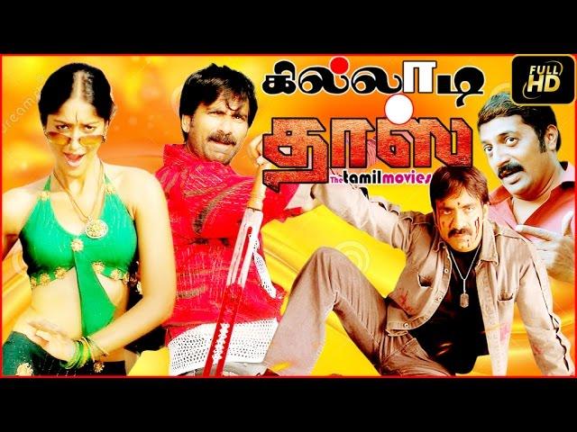 Tamil Movie New Release  2015   Khilladi Dass   Latest Tamil Film