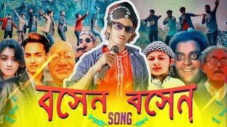 Boshen Boshen Song | The Ajaira LTD | Prottoy Heron | Bangla New Song 2019 | Official Video|Dj Alvee