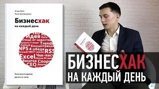 Книга Бизнесхак на каждый день | Отзыв о книге || ПОРА РАСТИ