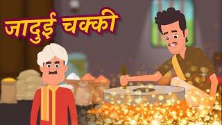 जादुई चक्की | Jadui Chakki Hindi Kahani | Jadui Kahaniya | Kids Hindi Stories | Mumbo Jumbo Kids