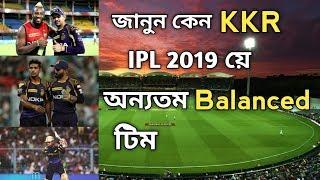 জানুন কেন KKR IPL 2019 র অন্যতম Balanced টিম