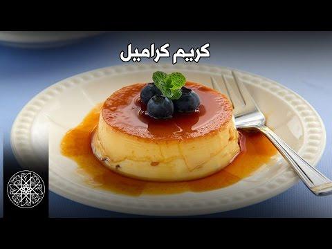 Choumicha et l'Oeuf Marocain: Crème caramel (caramel custard) (Ep 10) شميشة : كريم كراميل