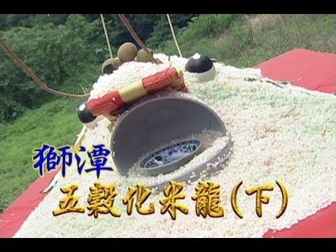 台劇-台灣奇案-獅潭五穀化米龍
