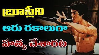 బ్రూస్లీ ని ఆరు రకాలు గా హత్య చేశారట     6 Types of Attack on Bruce Lee