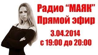 Сообщение от Лисы. Прямой эфир на радиостанции Маяк 3.04.14