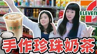 【開箱試吃】7-11 珍珠奶茶 珍珠奶青 CITY CAFE 現萃茶 試喝評比!心得分享! | 可可酒精