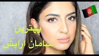 Sephora Haul in Farsi/Dari