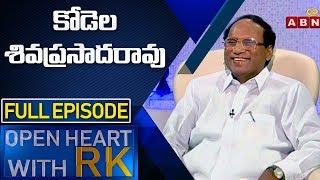 AP Assembly Speaker Kodela Siva Prasad Rao | Open Heart With RK | Full Episode | ABN Telugu