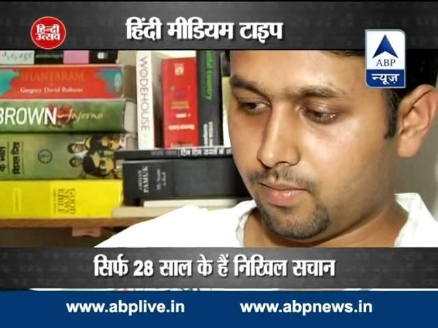 Hindi Utsav l Nikhil Sachan - an IBM consultant's love for Hindi