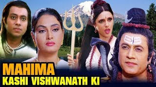 Hindi Devotional Movie | Mahima Kashi Vishwanath Ki | Full Movie | Bollywood Devotional Movie