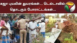 கஜா புயலின் துயரங்கள்... டெல்டாவில் தொடரும் போராட்டங்கள்...   #GajaCyclone #Rain #Weather #TamilNadu