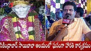 ఆర్ఎస్ బ్రదర్స్ ఆధ్వర్యంలో హారతి కార్యక్రమం! | Sai Baba Grand Aarti in Secunderabad Temple | TV5