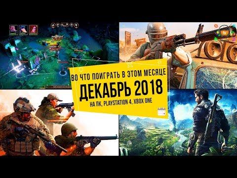 Во что поиграть в этом месяце — Декабрь 2018 | НОВЫЕ ИГРЫ ПК, PS4, Xbox One