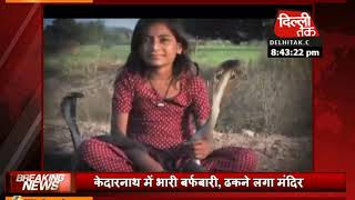 Amazing Fact video 2018 | विष कन्या | Kajol Khan, The Incredible Indian Snake Girl DelhiTak