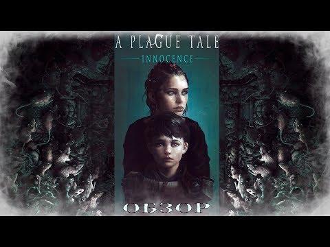 A Plague Tale: Innocence - Чумные Хвостики [Обзор]