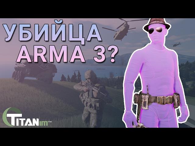 УБИЙЦА ARMA 3? ЗЕМЛЯ В ОГНЕ (TitanIM | Titan Vanguard)