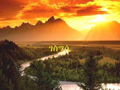 Eritrean Mezmur : Niqidmit gesgisi
