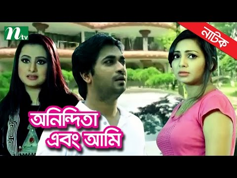 Bangla Natok - Anindita Ebong Ami (অনিন্দিতা এবং আমি) | Purnima & Prova | Drama & Telefilm