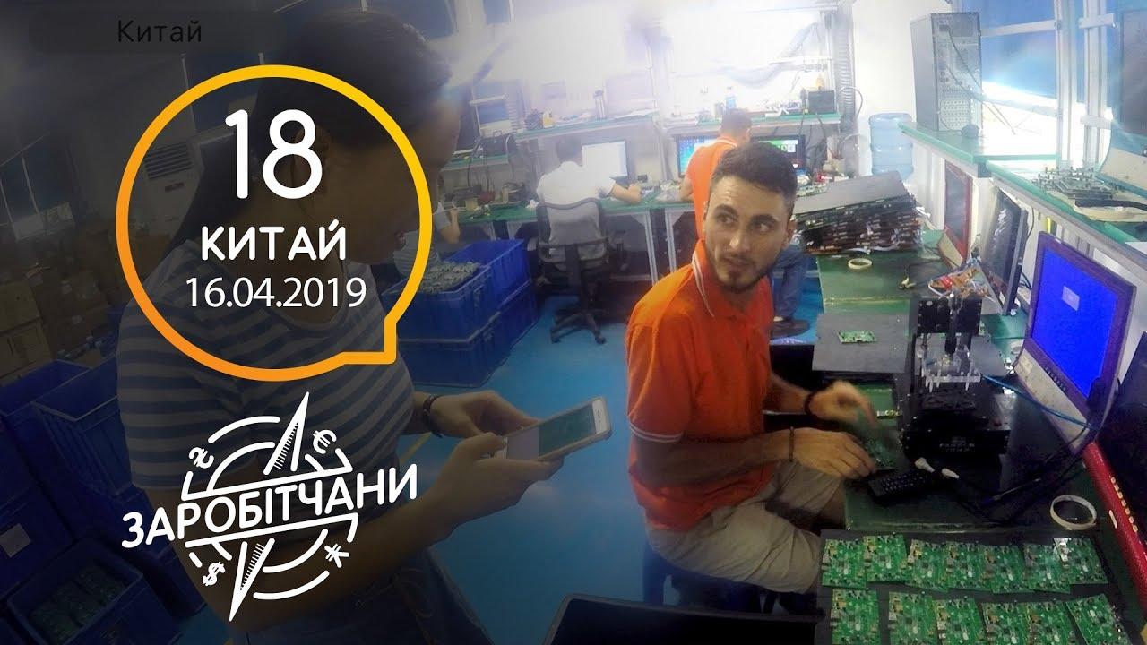 Заробітчани - Китай - Выпуск 18 - 18.04.2019