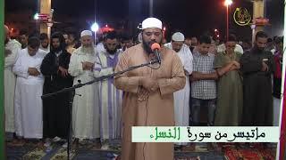 ما تيسر من سورة النساء / وديع غوجان / تراويح سلا HD