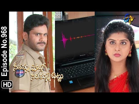Seethamma Vakitlo Sirimalle Chettu | 9th October 2018 | Full Episode No 968 | ETV Telugu
