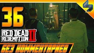 Прохождение RED DEAD REDEMPTION 2 Без Комментариев Часть 36 На Русском PS4 Pro