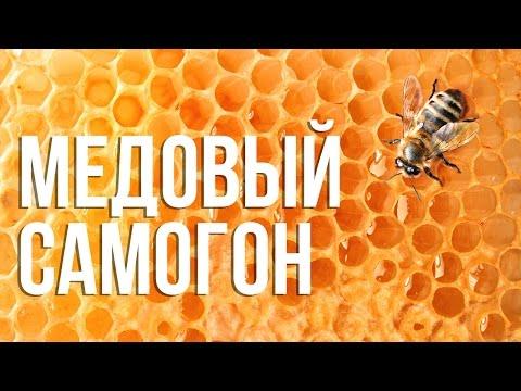 Самогон из меда - YouRepeat