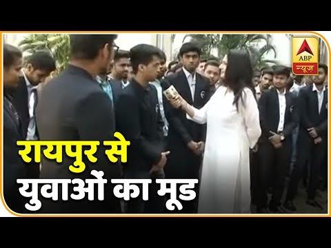 छत्तीसगढ़: किसकी बनेगी सरकार,क्या हैं चुनावी मुद्दे, जानिए रायपुर से युवाओं का मूड | ABP News Hindi