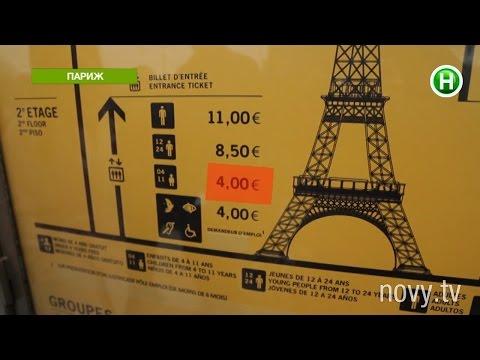 Как украинскому туристу шикануть в Париже на 20 евро? Европа за копейки! - Абзац! - 30.03.2016