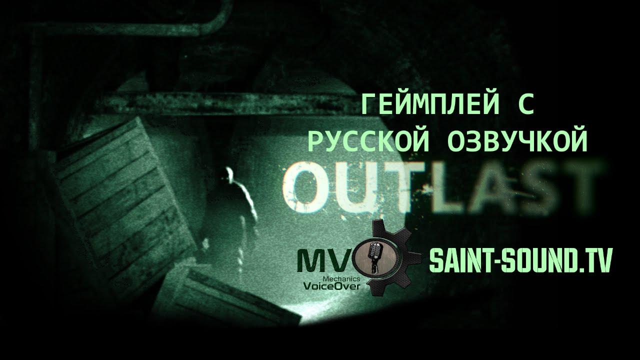 OUTLAST Геймплей с русской озвучкой #1 - YouTube