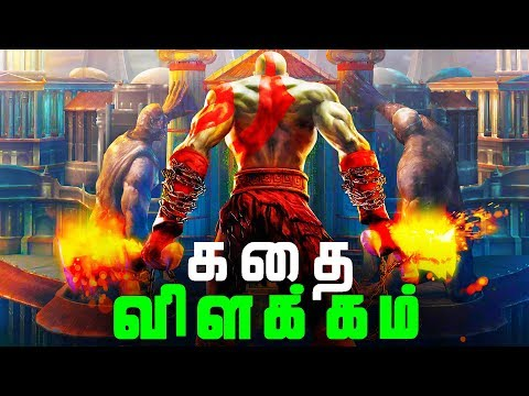 God of WAR 2 Full Story - Explained in Tamil(தமிழ்) thumbnail