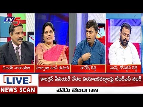 కాంగ్రెస్ అగ్రనేతలను ఓడించేందుకు కేసీఆర్ ప్లాన్ | Politics Of Telangana | TV5 News